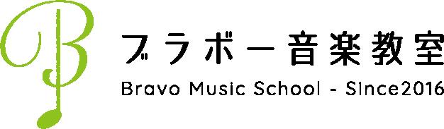 ブラボー音楽教室のロゴ