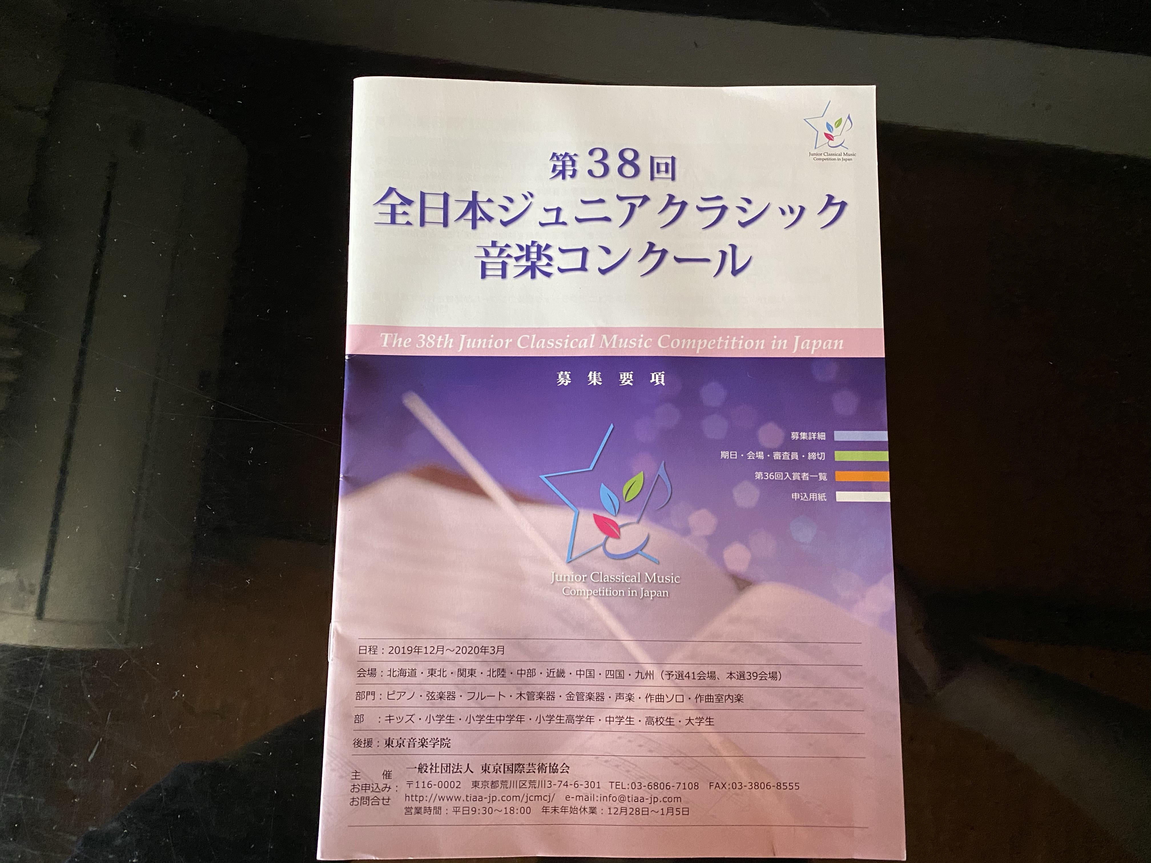 ジュニア コンクール 全日本 クラシック